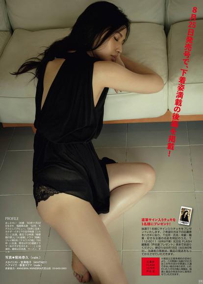 200821芦名星の画像005