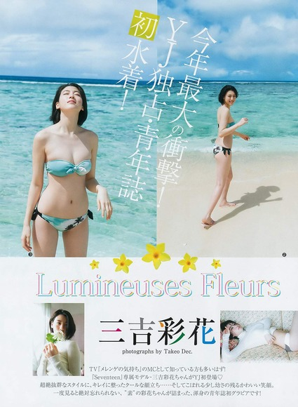 三吉彩花の水着画像001
