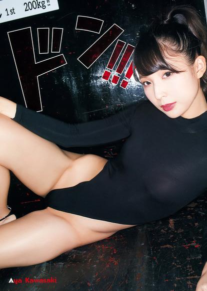 181105kawasaki_aya003