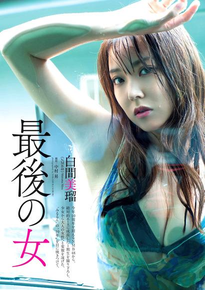 201117白間美瑠001