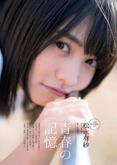 170328松永有紗の画像001