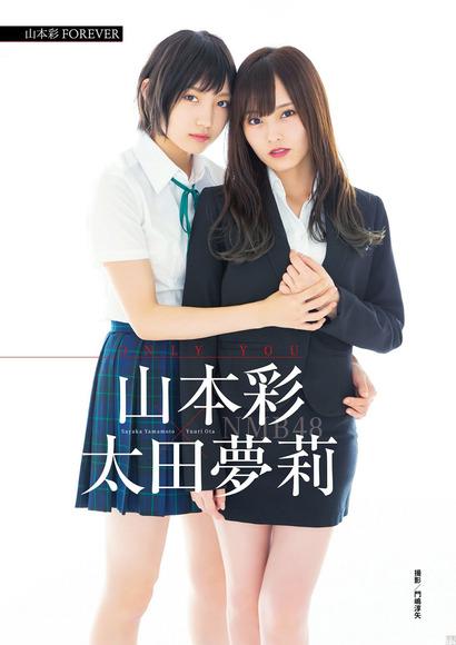 181230山本彩×太田夢莉001