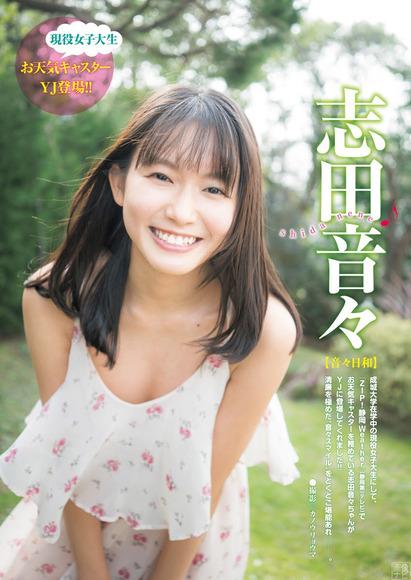 200427志田音々のグラビア画像016