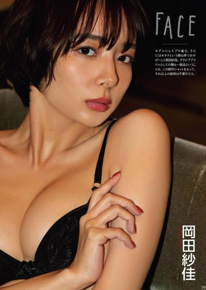 200426岡田紗佳のセクシーなグラビア画像001
