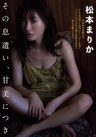 201210松本まりか010