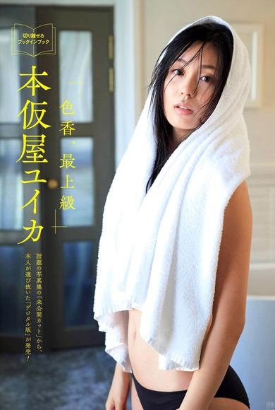 201015本仮屋ユイカのグラビア画像008