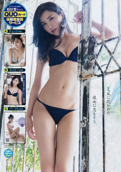 2016年9月1日追加 石川恋の美尻画像012