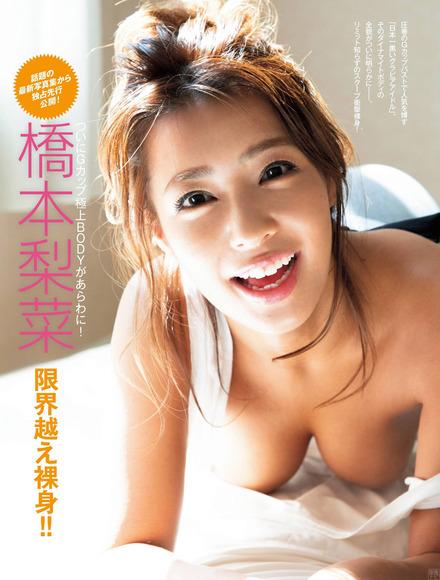 201129橋本梨菜001