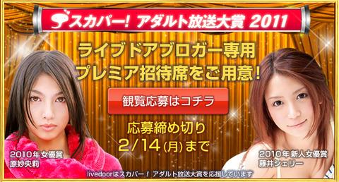 スカパーアダルト放送大賞特設枠(1月21日~2月14日)修正