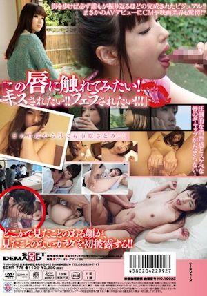 まさかのAV出演!?卑猥な唇の持ち主No.1 市原さとみAV DEBUT!!
