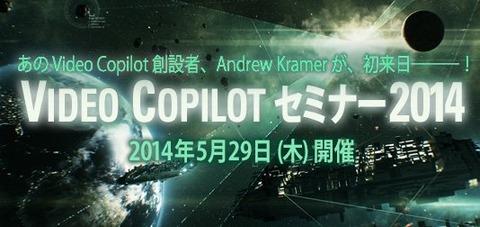 product_140425_video_copilot_seminar2014