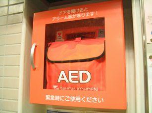 AEDの使用方法&購入について