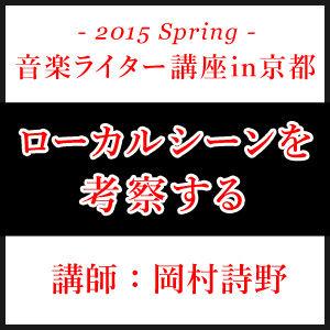 bn_kouza2015spring