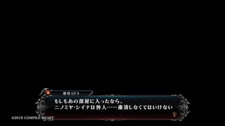 Death end re;Quest2_20200520032859
