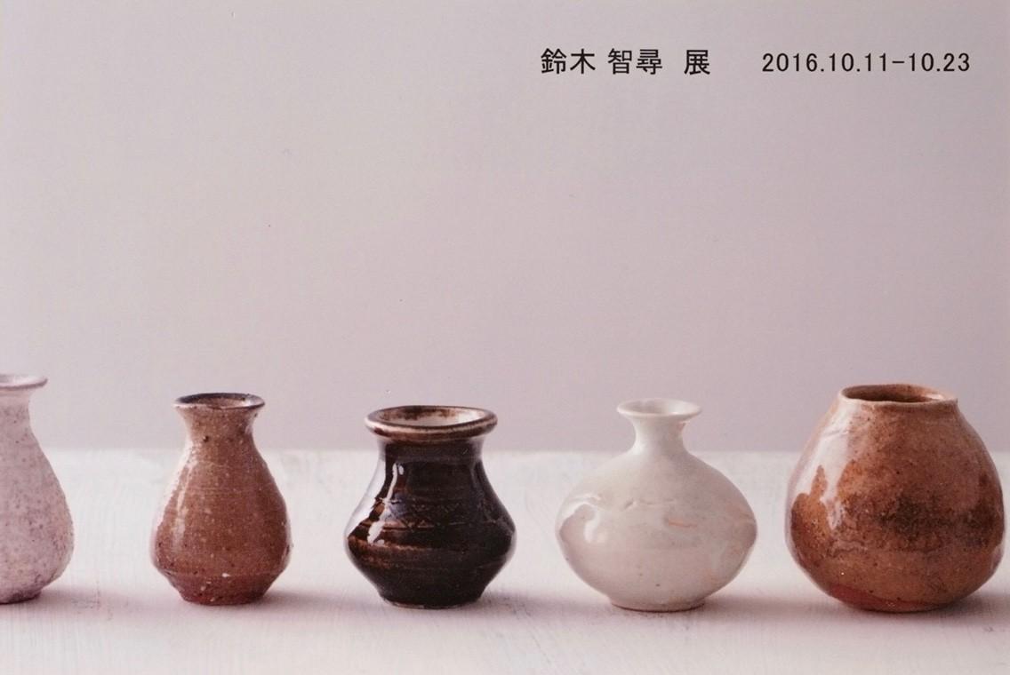 2016-09-11-13-45-20