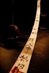 西島一洋:追悼儀:七ツ寺共同スタジオにて:2007年7月