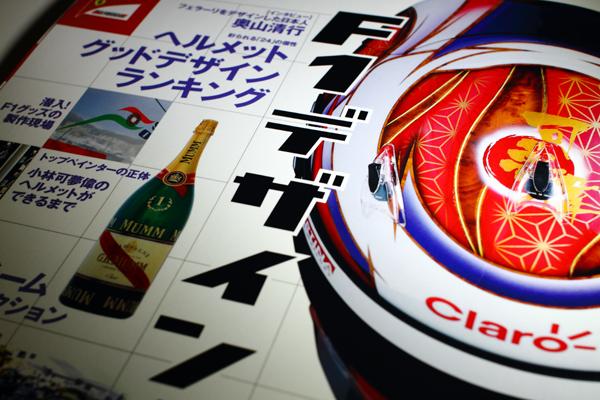 F1_sokuhou_vol27