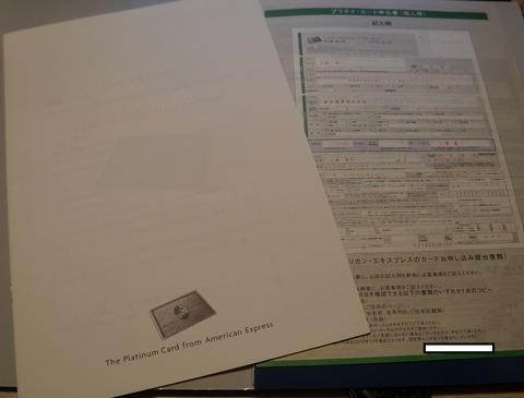 アメックスプラチナ申込用紙