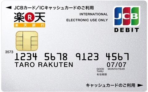 jcbデビットカード