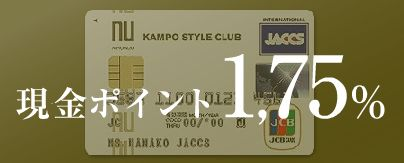 漢方カード