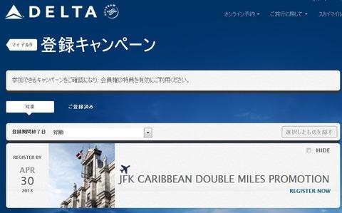 デルタ航空キャンペーン