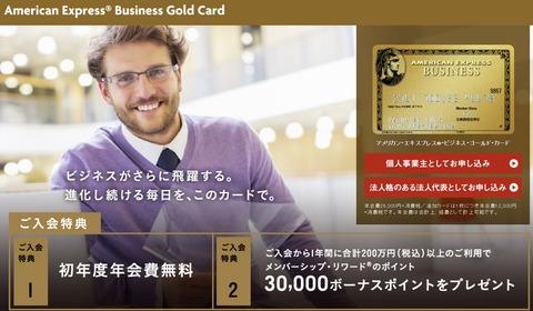amexビジネスゴールド