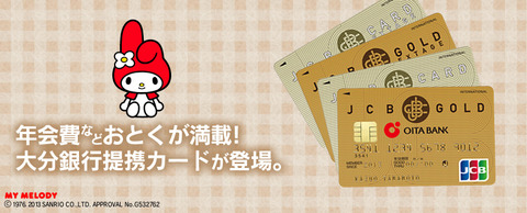 大分銀行JCBカード