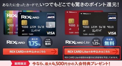 REXカードライト1