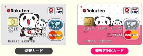 rakuten-card2