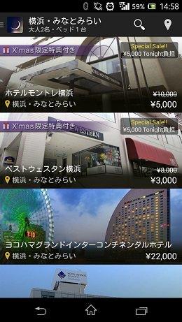Screenshot_2014-12-25-14-58-19