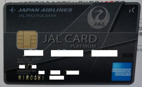 JALアメックスプラチナ-1