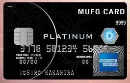 MUFGプラチナカード