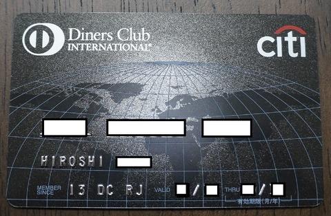 ダイナースプレミアムカード