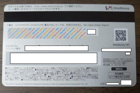 WebMonecard-2