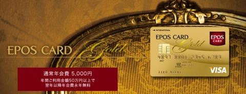 EPOSゴールドカード