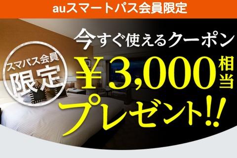 tonight3000円