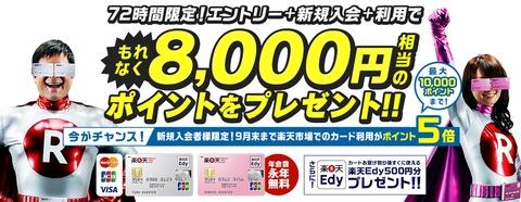 8000ポイント楽天カード