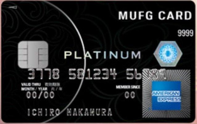 クレジットカードマニアクス : MUFGカードプラチナアメリカン ...