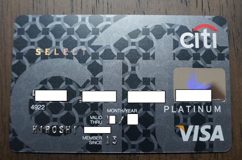 Citiplatinumカード