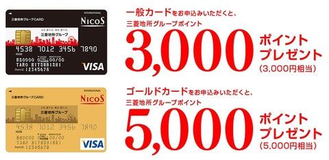 三菱地所グループカード