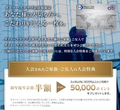 ダイナース家族紹介キャンペーン1