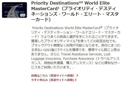 ワールドマスターエリートカード