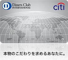 dinersclub_desc_001