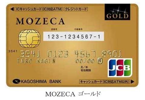 鹿児島銀行