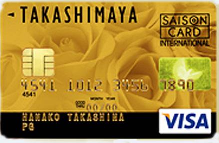 高島屋ゴールドカード