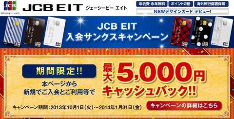 JCBEitキャンペーン