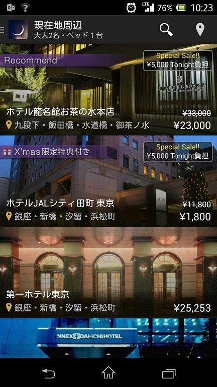 Screenshot_2014-12-18-10-23-35