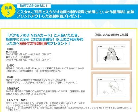 バケモノの子VISA-3