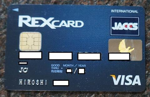 REXカード-1