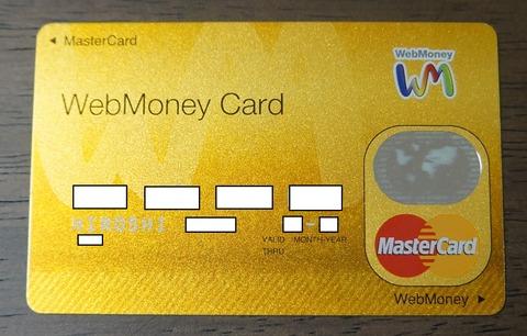 WebMonecard-1